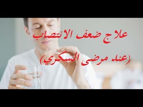 أفضل علاج لضعف الانتصاب لمرضى السكر
