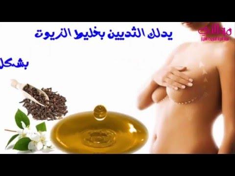 فوائد زيت الزيتون للصدر المترهل