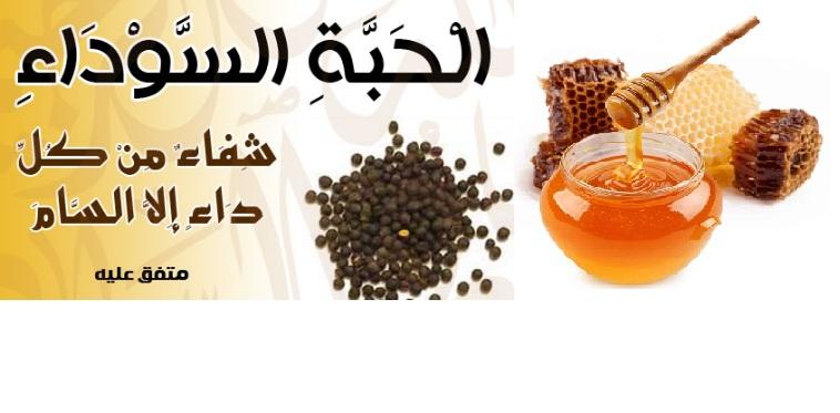 تاخير القذف بالعسل والحبة السوداء
