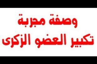 كريم تكبير القضيب مجرب و مضمون