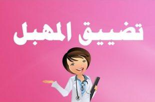 تضييق المهبل بقشر الرمان