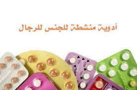اسماء ادوية الانتصاب